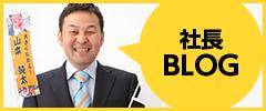 福岡市のベンチャー企業:エンドライン社長山本啓一のブログ
