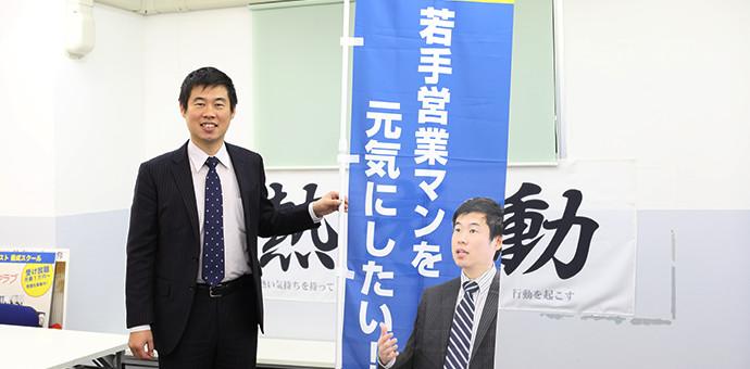 株式会社セールスアカデミー代表取締役 宮脇伸二様