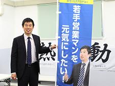 株式会社セールスアカデミー 宮脇様