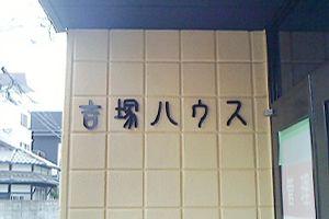チャンネル文字