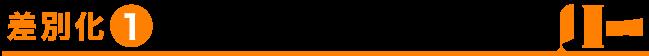 差別化1 おもしろいのぼり旗・垂れ幕・横断幕