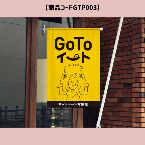 Goto吸盤ポールフラッグ3