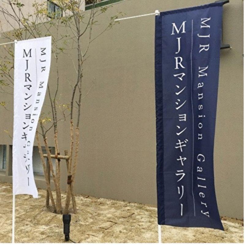 【風でクシャっとならない!】巻き上がらないのぼり旗