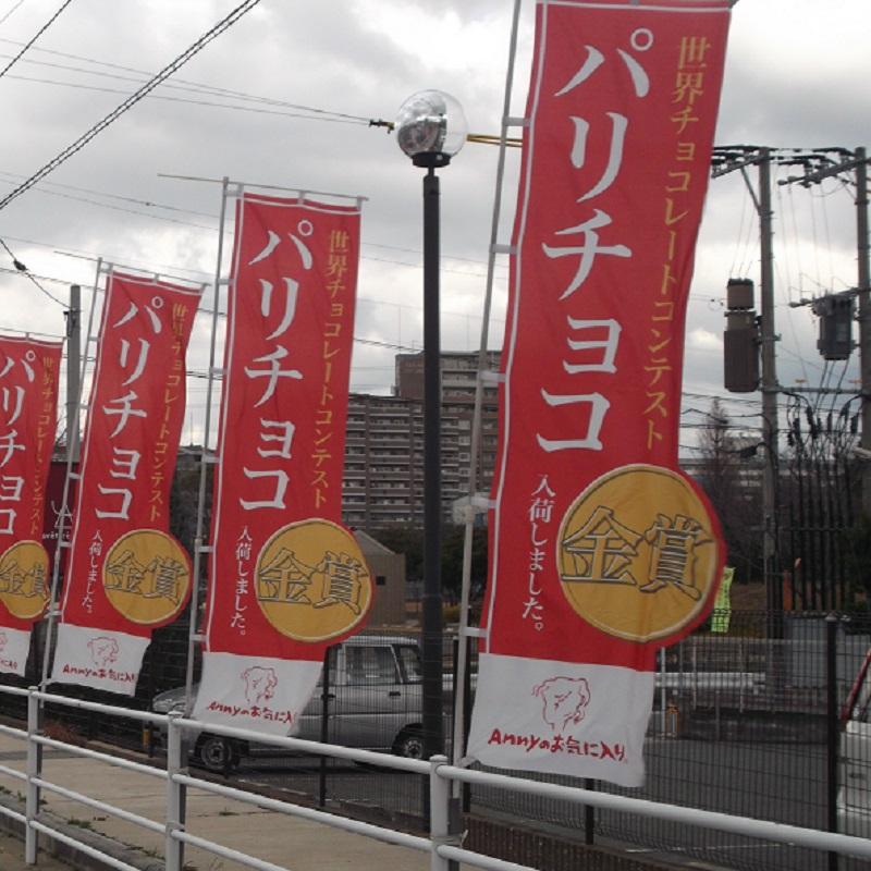 街中に立てられた横丸の七変化のぼり旗