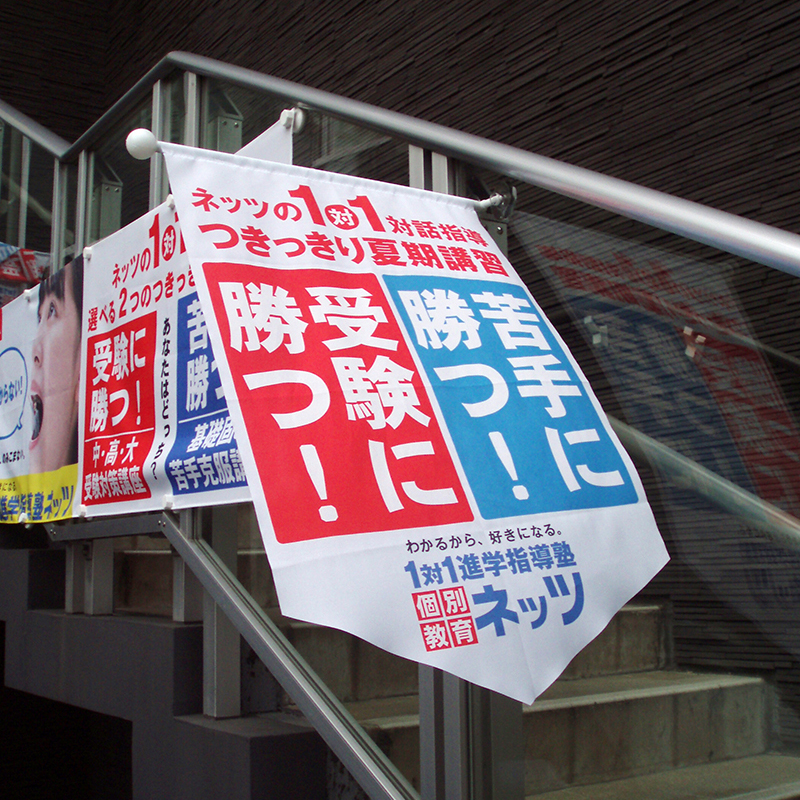 屋外の階段の手すりで使用されたポールフラッグ吸盤付