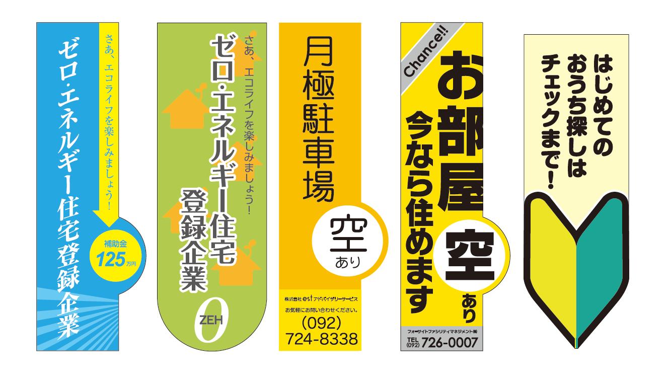 七変化のぼり旗デザイン