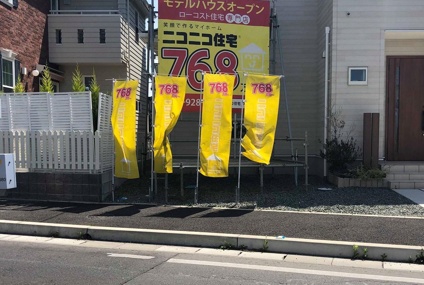 黄色ののぼり旗