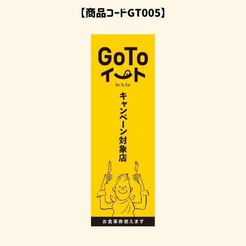 GOTOのぼり5
