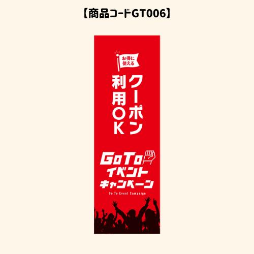 GOTOのぼり6