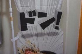 天丼のぼり旗