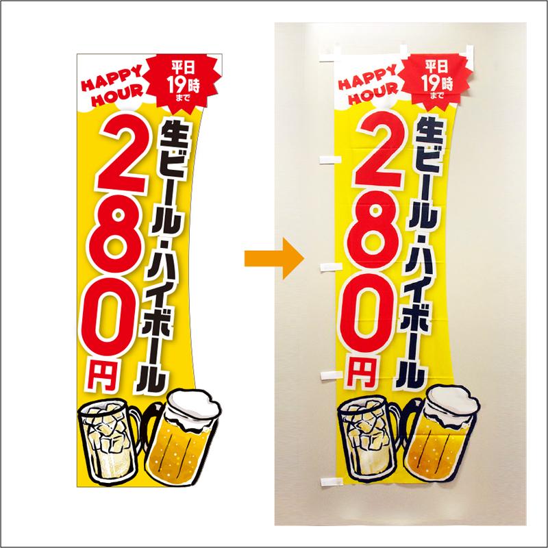 生ビール・ハイボール280円