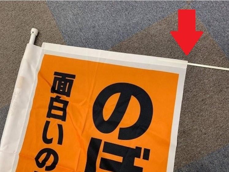 巻き上がらないのぼり旗