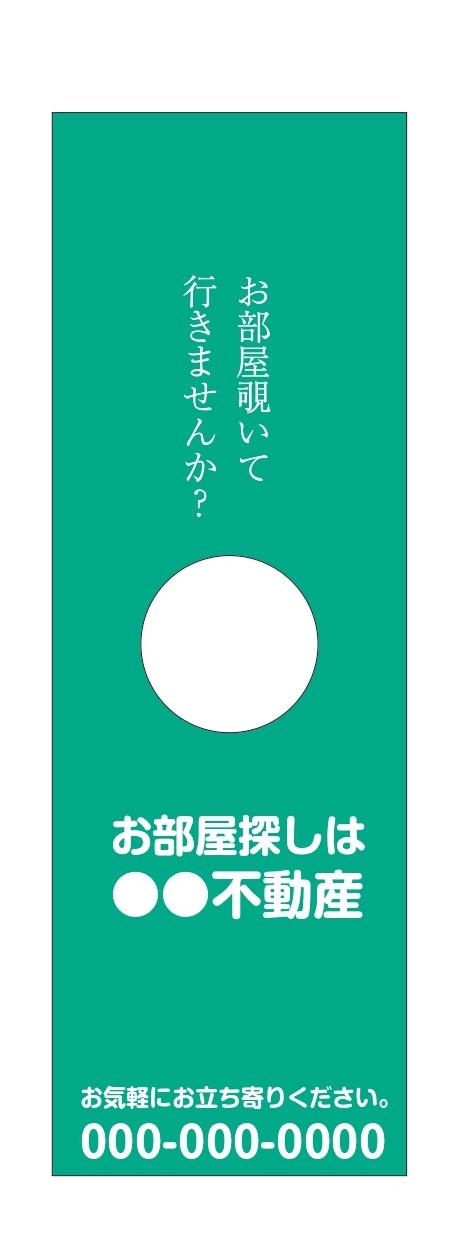 緑ののぼり旗