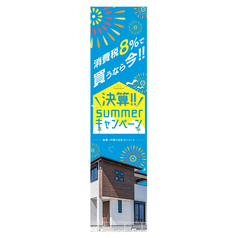 決算‼summerキャンペーン