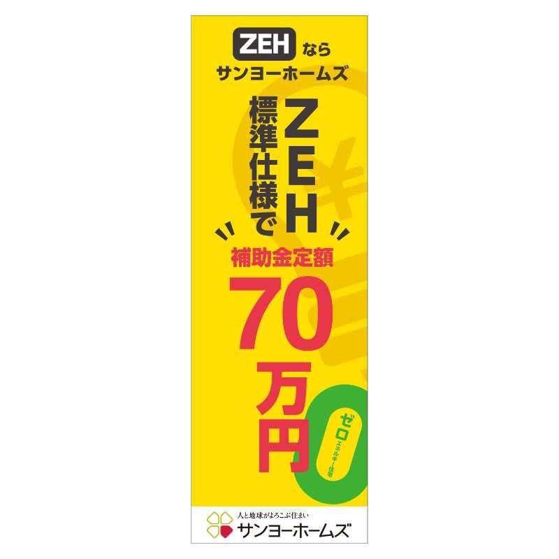 ZEH標準仕様で補助金定額70万円