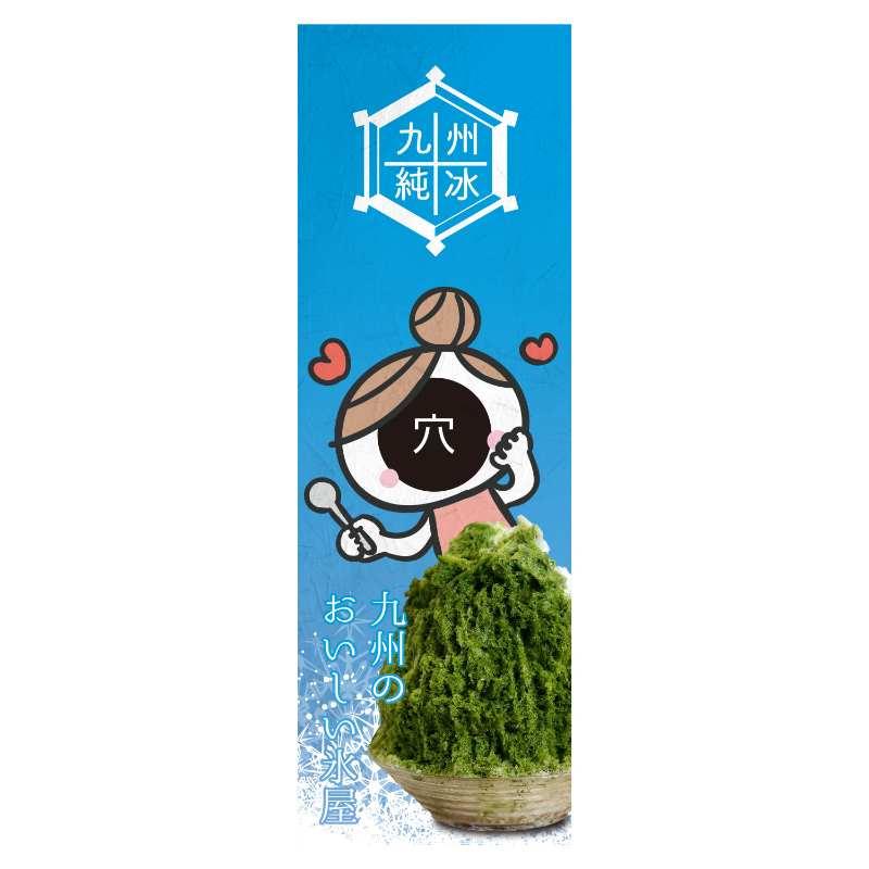 九州のおいしい氷屋