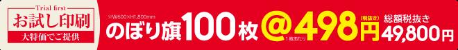 お試し印刷のぼり旗100枚@498円