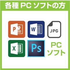 各種PCソフトの方